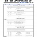 2014_3rd_DGIST_Department_of_Brain_Science_Student_Symposium_schedule.jpg